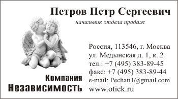 Образец визитки для свадебных салонов и агентств: вариант 12