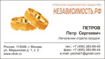 Образец визитки для свадебных салонов и агентств: вариант 2