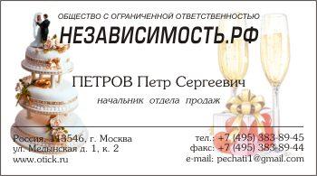 Образец визитки для свадебных салонов и агентств: вариант 3