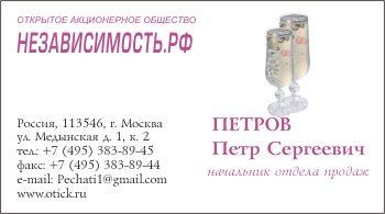 Образец визитки для свадебных салонов и агентств: вариант 4