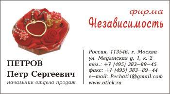 Образец визитки для свадебных салонов и агентств: вариант 5