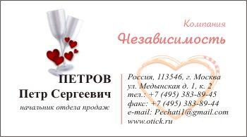 Образец визитки для свадебных салонов и агентств: вариант 6