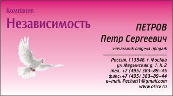 Образец визитки для свадебных салонов и агентств: вариант 7