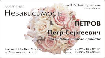 Образец визитки для свадебных салонов и агентств: вариант 8