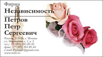Образец визитки для свадебных салонов и агентств: вариант 9