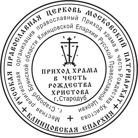 Церковные печати и штампы: вариант 1