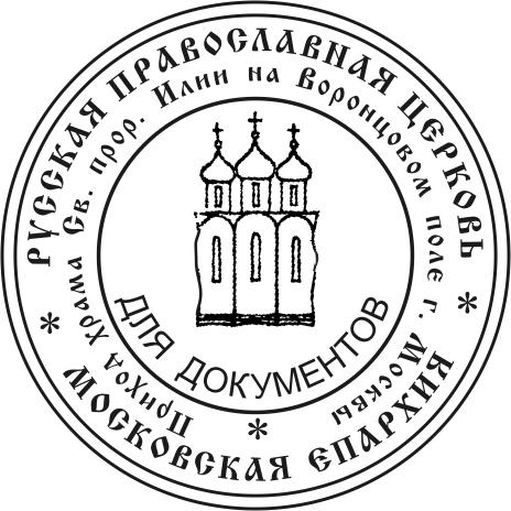 Церковные печати и штампы: вариант 2