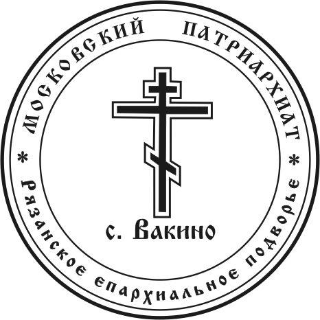 Церковные печати и штампы: вариант 3
