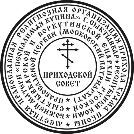 Церковные печати и штампы: вариант 4