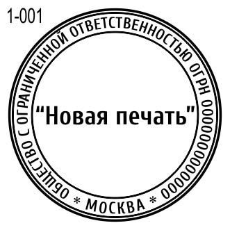 Новый макет печати ООО 001
