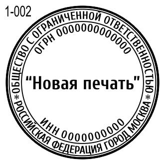 Новый макет печати фирмы 002