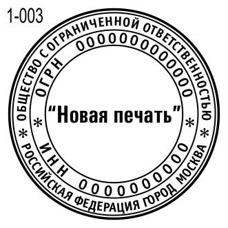 Новый макет печати компании 003