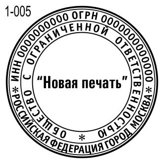 Новый образец печати ООО 005
