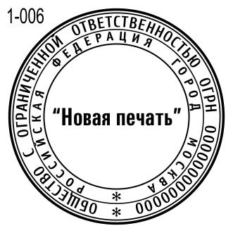 Новый образец печати фирмы 006