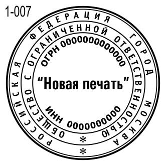 Новый образец печати компании 007