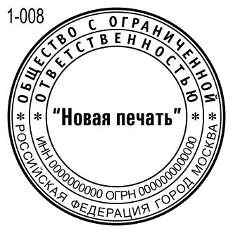Новый образец печати предприятия 008