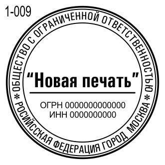 Новый эскиз печати ООО 009