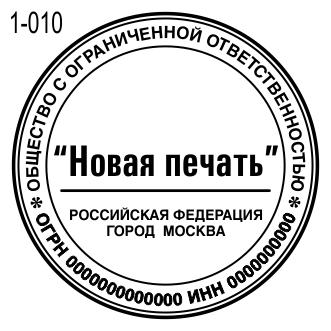 Новый эскиз печати фирмы 010