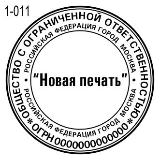 Новый эскиз печати компании 011