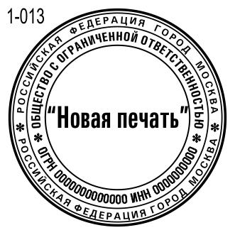 Новый пример печати ООО 013