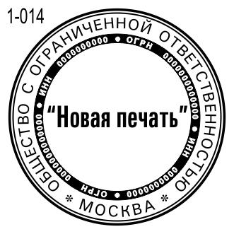 Новый пример печати фирмы 014