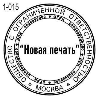 Новый пример печати компании 015