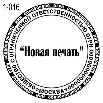 Новый пример печати предприятия 016