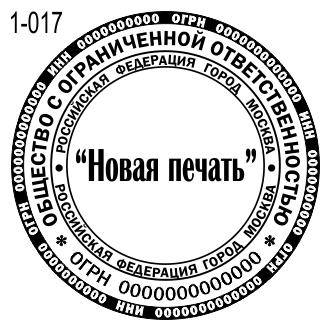 Новый шаблон печати ООО 017
