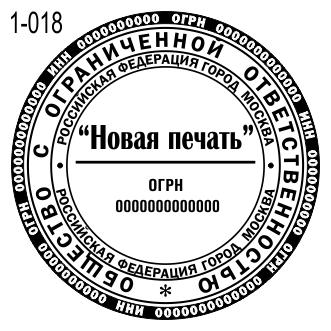Новый шаблон печати фирмы 018