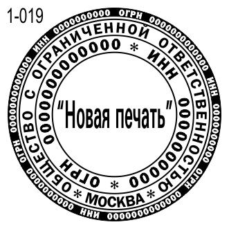 Новый шаблон печати компании 019