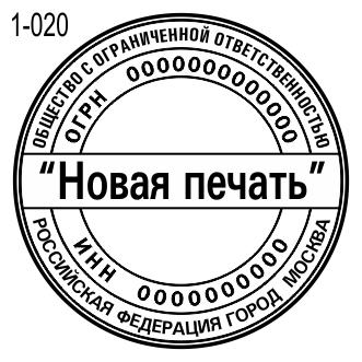 Новый шаблон печати предприятия 020