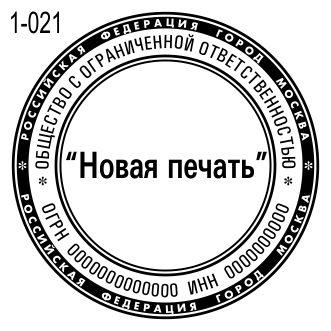 Новый макет печати ООО 21