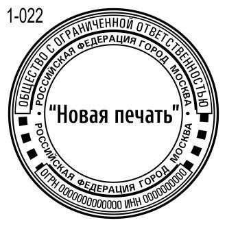 Новый макет печати фирмы 22