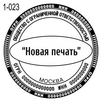 Новый макет печати компании 23