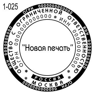 Новый образец печати ООО 25