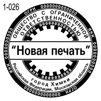 Новый образец печати фирмы 26