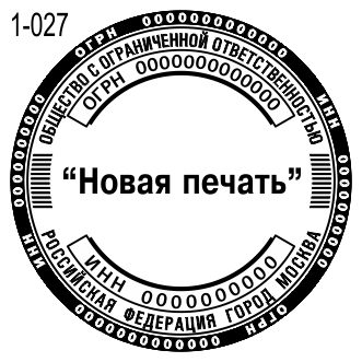 Новый образец печати компании 27
