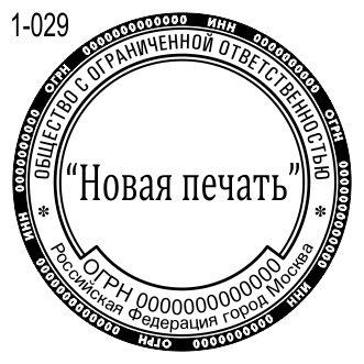 Новый эскиз печати ООО 29