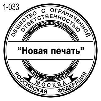 Новый пример печати ООО 33