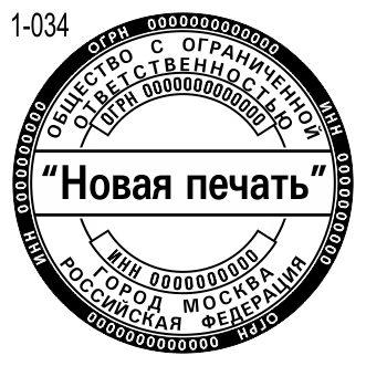 Новый пример печати фирмы 34