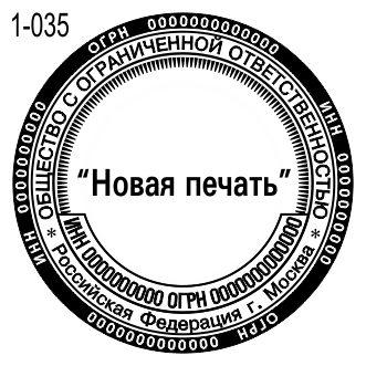 Новый пример печати компании 35