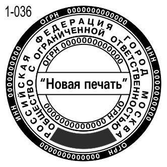 Новый пример печати предприятия 36