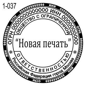 Новый шаблон печати ООО 37