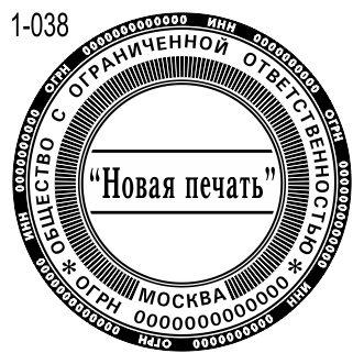 Новый шаблон печати фирмы 38
