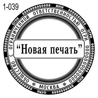 Новый шаблон печати компании 39