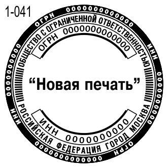 Новый макет печати ООО 41