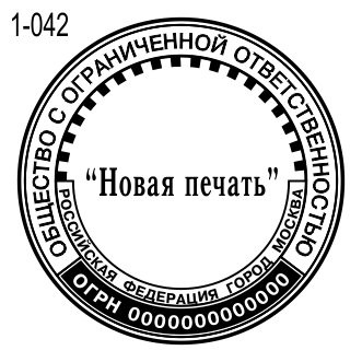 Новый макет печати фирмы 42