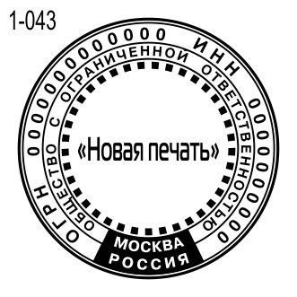 Новый макет печати компании 43
