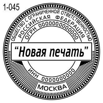 Новый образец печати ООО 45