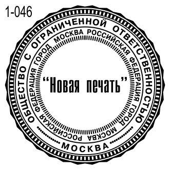 Новый образец печати фирмы 46